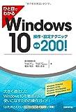 ひと目でわかる Windows10 操作・設定テクニック 厳選200!