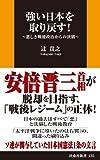 強い日本を取り戻す!~悪しき戦後政治からの決別~ (扶桑社BOOKS新書)