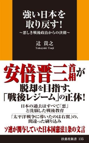 強い日本を取り戻す!〜悪しき戦後政治からの決別〜