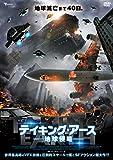 テイキング・アース 地球侵略[DVD]