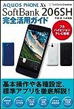 AQUOS PHONE Xx SoftBank 206SH 完全活用ガイド