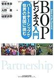 BOPビジネス入門―パートナーシップで世界の貧困に挑む