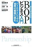 BOPビジネス入門―パートナーシップで世界の貧困に挑む 画像