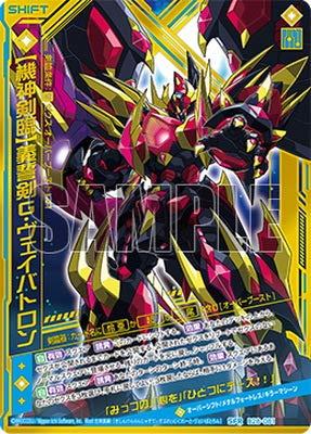 Z/X-ゼクス-/B28-081 【機神剣臨】義誓剣G・ヴェイバトロン SFR