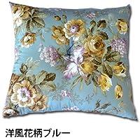 ノーブランド品 座り心地快適 綿手作り座布団 洋風花柄ブルー