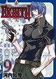 EIGHTH(9) (ガンガンコミックスJOKER)