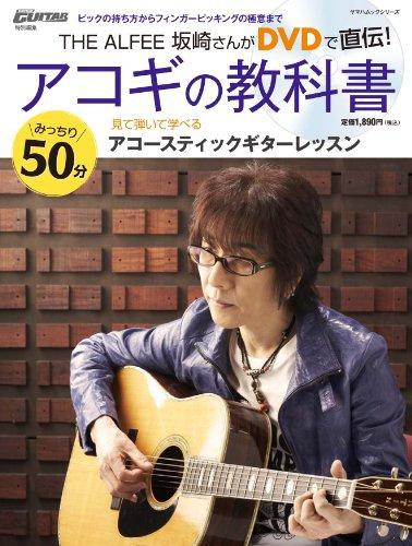 THE ALFEE 坂崎さんがDVDで直伝! アコギの教科書(DVD付) みっちり50分DVD対応 見て弾いて学べる アコースティックギターレッスン (ヤマハムックシリーズ 52)