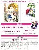 ラブライブ!  3  <特装限定版> [Blu-ray] 画像