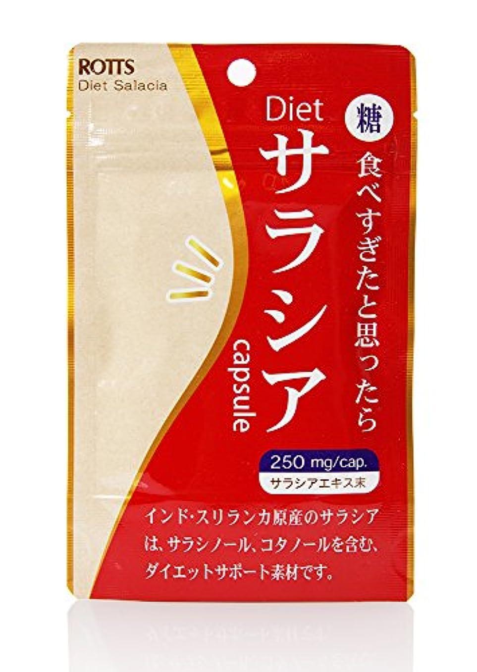 炭素一般化する一口ロッツ Dietサラシア 30カプセル