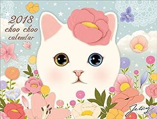 2018 猫のChoo chooカレンダー(壁掛け)