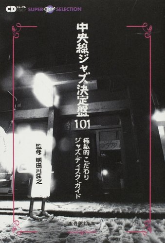 中央線ジャズ決定盤101 (CDジャーナルムック―SUPER Disc SELECTION)
