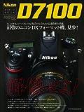 ニコン D7100 オーナーズBOOK (Motor Magazine Mook カメラマンシリーズ)