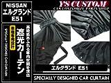 ★エルグランド E51★高級光沢 遮光カーテン★/サンシェード インテリア カーテン