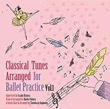 クラシカル チューンズ アレンジド フォー バレエ・プラクティス Vol.1を試聴する