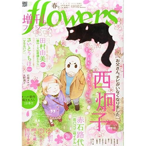 増刊flowers 春号 2015年 04 月号 [雑誌]: 月刊flowers(フラワーズ) 増刊