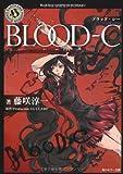 BLOOD-C / 藤咲 淳一 のシリーズ情報を見る