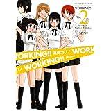 ヤングガンガン ブック・イン・CD WORKING!! Vol.2 (ヤングガンガンブック・イン・CD)