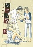 シマシマ(10) (モーニングKC)