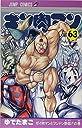 キン肉マン 63 (ジャンプコミックス)