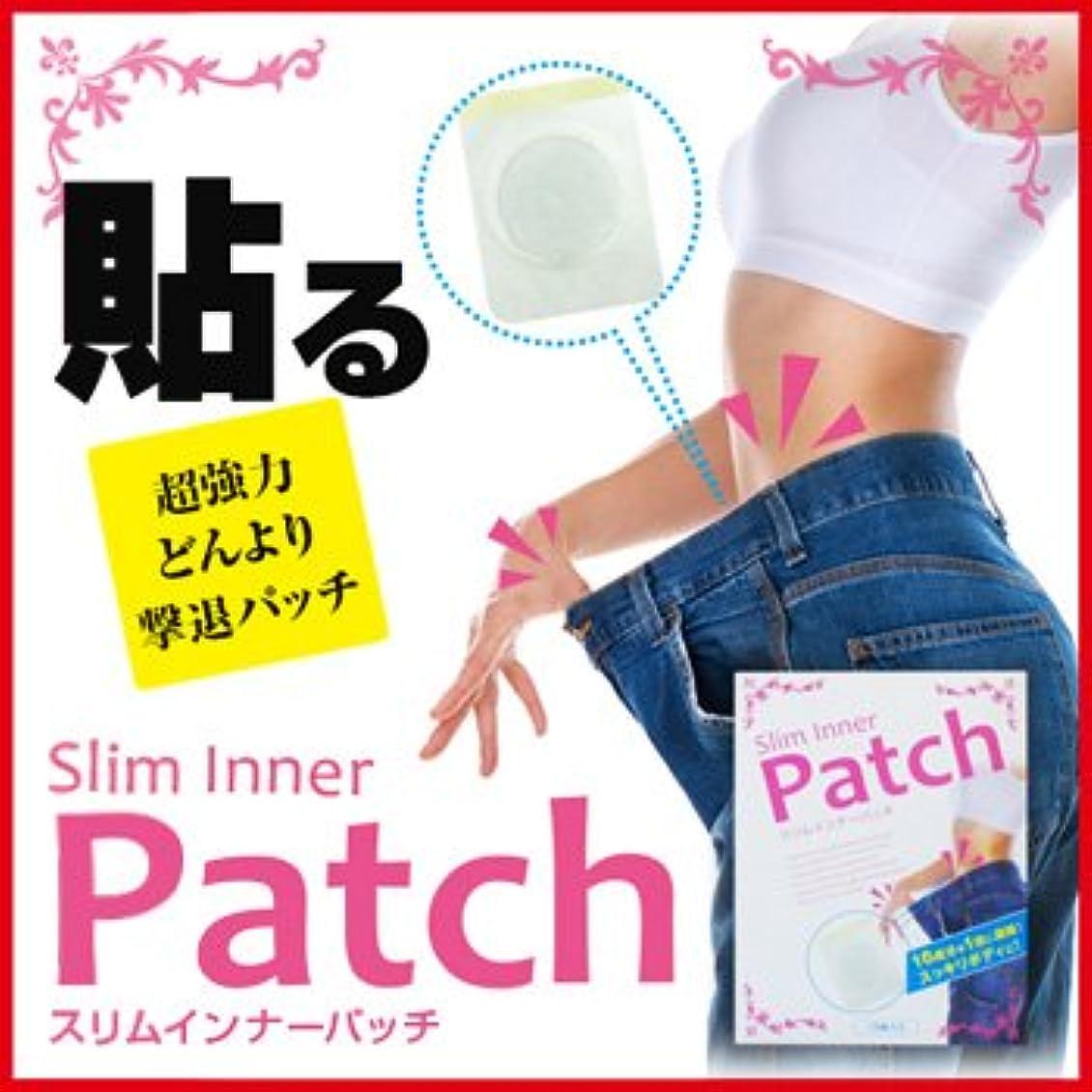 注入するカーテンワイプSliminner Patch(スリムインナーパッチ)☆ 超強力!!どんより撃退パッチ