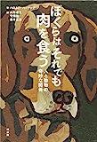 ぼくらはそれでも肉を食う―人と動物の奇妙な関係 画像