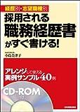 〈経歴別・志望職種別〉採用される職務経歴書がすぐ書ける!<CD-ROM付>