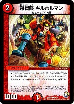 デュエルマスターズ/DMX-26/54/C/爆冒険 キルホルマン