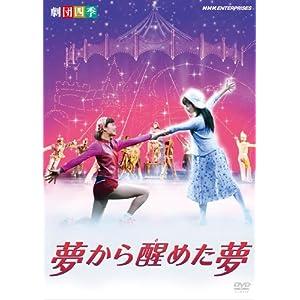 劇団四季 ミュージカル 夢から醒めた夢 [DVD]