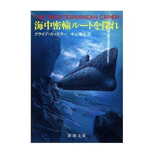 海中密輸ルートを探れ (新潮文庫)の詳細を見る