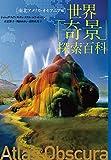 世界「奇景」探索百科:《南北アメリカ・オセアニア編》