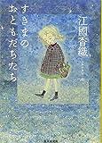 すきまのおともだちたち (集英社文庫) 画像