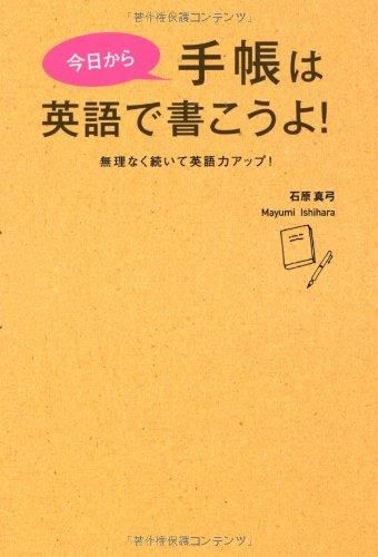 今日から手帳は英語で書こうよ!―無理なく続いて英語力アップ!の詳細を見る