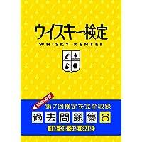 ウイスキー検定 過去問題集6