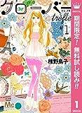 クローバー trefle【期間限定無料】 1 (マーガレットコミックスDIGITAL)