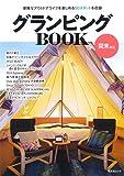 Glamping BOOK Around Kanto (Shobunsha Mook)