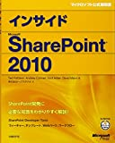 インサイド MICROSOFT SHARE POINT 2010 (Microsoft Press)
