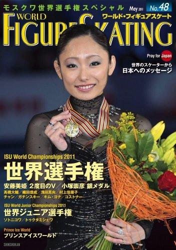 ワールド・フィギュアスケート 48の詳細を見る