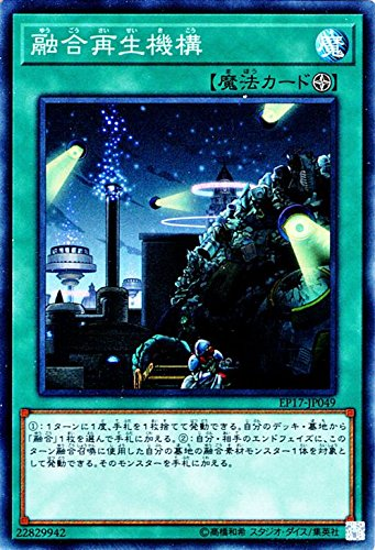 融合再生機構 スーパーレア 遊戯王 エクストラパック2017 ep17-jp049