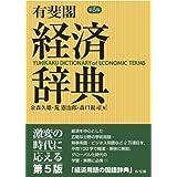 有斐閣経済辞典 第5版