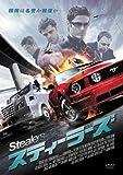 Stealers スティーラーズ[DVD]