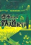 週末鉄道紀行 (アルファポリス文庫)
