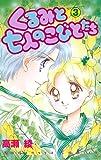 くるみと七人のこびとたち(3) (なかよしコミックス)