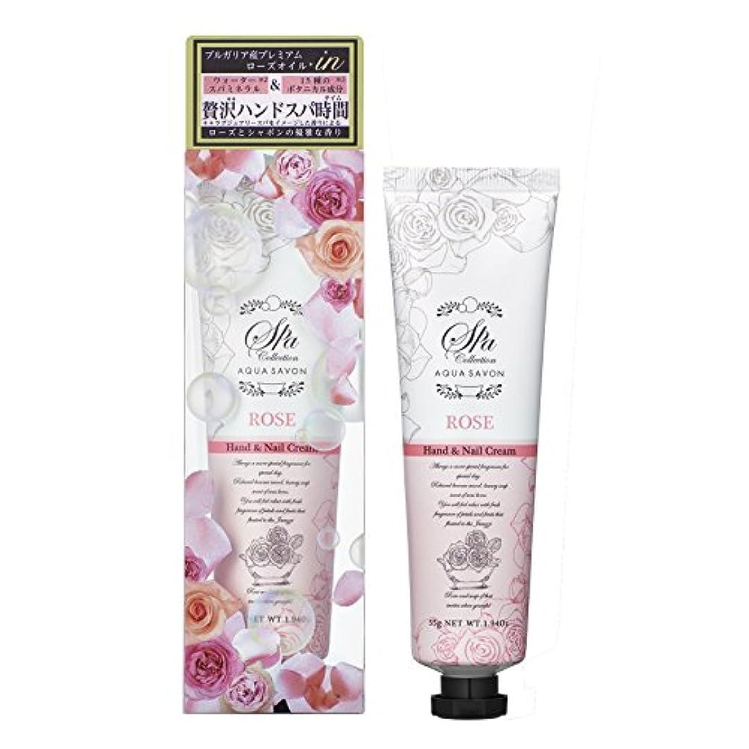 体系的にエッセンス簡単にアクアシャボン スパコレクション ハンド&ネイルクリーム ローズスパの香り 55g
