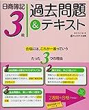 日商簿記3級 過去問題&テキスト