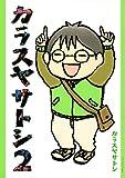 カラスヤサトシ(2) (アフタヌーンコミックス)