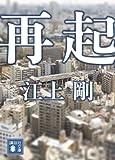 再起 (講談社文庫)