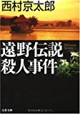 遠野伝説殺人事件 (文春文庫)