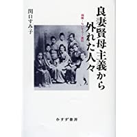 良妻賢母主義から外れた人々82138213湘煙・らいてう・漱石