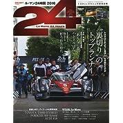 ル・マン24時間 2016 (SAN-EI MOOK)