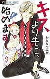 キスより先に、始めます【マイクロ】(6) (フラワーコミックス)